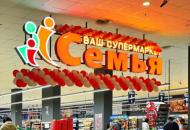 """Покупателей бесит ноу-хау от магазина """"Семья"""""""
