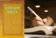 ОАСКотменил постановление о новом украинском правописании