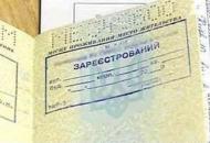 В Украинеупростятрегистрацию места жительства