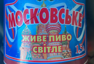 """На Луганщиневыпускают пиво """"Московское"""""""