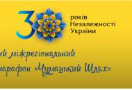 Луганская, полумарафон