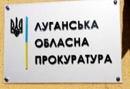 Луганская областная прокуратура