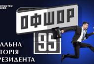 Опубликован фильм об оффшорных компаниях Зеленского