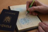 В Украине с 1 апреля ввели электронную прописку