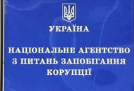 Национальное агентство по предотвращению коррупции (НАПК)