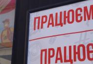 """В Украине последнюю область официально вывели из """"красной"""" зоны"""