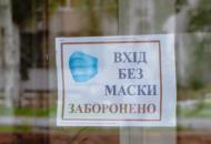 В Украине с 14 января бизнес будутштрафовать за отсутствие масок у клиентов и персонала