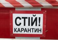 """Луганщина в """"красной"""" зоне карантина"""