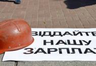 шахтеры, долги по зарплате