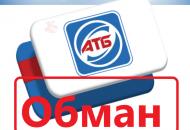 """Аферисты от имени """"АТБ"""" заманивают украинцевв очередной """"лохотрон"""""""
