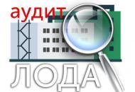 аудит луганской ода вца