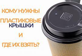 крышки для кофе