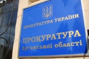 Лисичанск, прокуратура