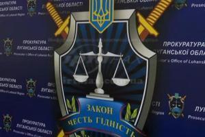 Прокуратура Луганской области