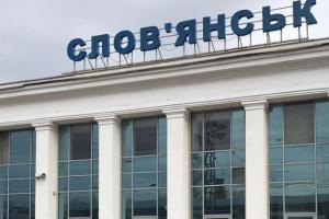 Славянск закрыт для поездов дальнего и пригородного сообщения