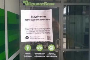 Банки меняют режим работы на период карантина