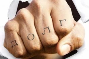 Должников защитят от угроз и звонковколлекторов
