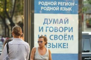 Донбасс, язык