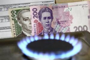 НКРЭКУ, цена на газ