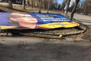 бигборд Тимошенко