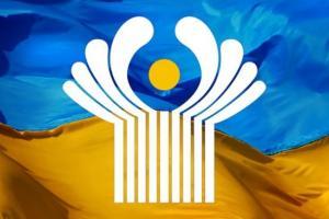 Украина вышла из СНГ