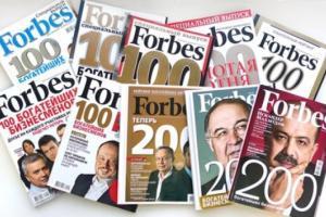 Forbes, журнал