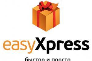 EasyXpress — быстрая доставка товаров из США в Украину