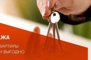 Как быстро продать квартиру? Руководство по продаже недвижимости