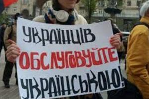 В Украине с 16 января 2021сфера обслуживания переходит исключительно на украинский язык