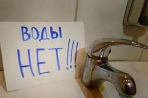 нет-воды-лисичанск