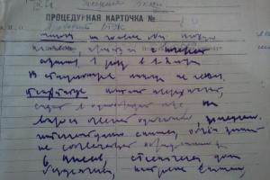 врачебный-почерк