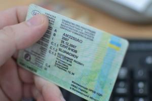 водительские-права
