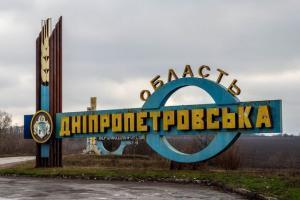 днепропетровская-область