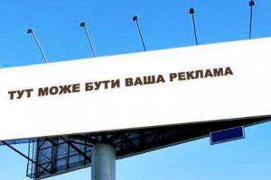 реклама-украина