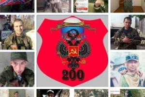 бригада-200