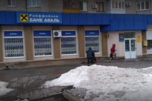 банк-лисичанск