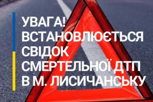 дтп-лисичанск