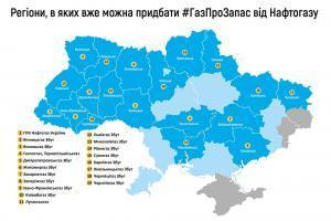 """""""Газовый запас"""": """"Нафтогаз"""" опубликовал карту, где можно купить газ по летним ценам"""