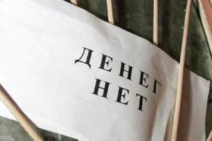 долги по зарплате украина