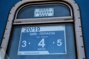 поезд Киев-Попасная