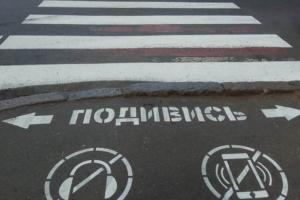 Лисичанск, Северодонецк, дороги, переход