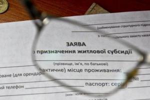 Украина, субсидия