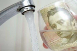 """Лисичанскводоканал"" предупредил об изменениях при оплате за воду"