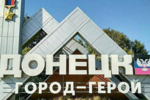 ДНР, Донецк