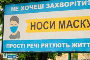 В Украине вступило в силу новое эпидемическое зонирование