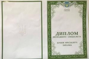 Лисичанск, диплом