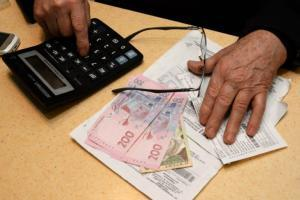 пенсионеры, коммунальные платежи