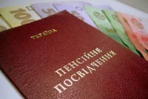Конституционный суд, пенсия
