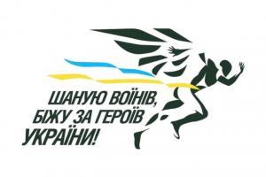 В Северодонецке состоится Всеукраинский патриотический забегв память о погибших воинах