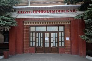 """Обвал на шахте """"Привольнянская"""""""